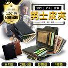 韓版多卡位 零錢袋短夾 撞色皮夾 零錢包手拿包短皮包信用卡夾男用皮夾男夾【DE221】