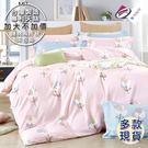 獨家台製《精選多款-單人/雙人/加大》法式柔滑天絲舖棉兩用被床包組/加高35CM  DOKOMO
