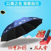 折疊雨傘天堂傘雙人遮太陽防曬晴雨兩用雨傘加固抗風超強女士插畫變色森繫  color shop