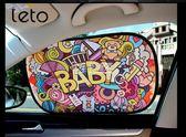 汽車遮陽簾/擋 側窗遮陽擋防曬隔熱車窗遮陽兒童卡通汽車靜電遮陽貼 卡菲婭