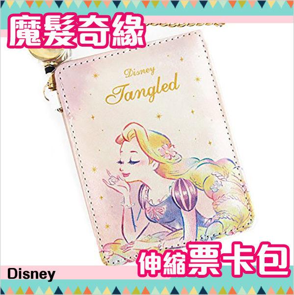 迪士尼公主 伸縮票卡包 悠遊卡包 魔髮奇緣 樂佩 日本正品 該該貝比日本精品 ☆