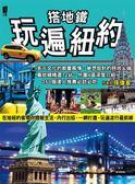 (二手書)搭地鐵玩遍紐約