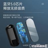 接收器有線變無線轉換器5.0耳機接受棒運動聽歌免提通話音樂播放器3.5mm適配器發射器