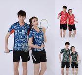 韓國大賽比賽服羽毛球衣服男女情侶童裝套裝 時尚教主