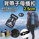 攝彩@背帶子母插扣-2.5cm 單入 旁開扣 雙防脫卡扣 登山包扣件