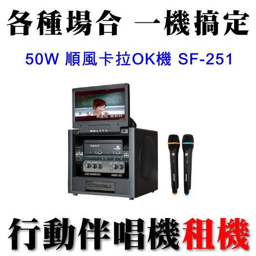 【行動卡拉OK出租 50W】伴唱機出租 順風99卡拉OK機出租SF-251B(升級款) 手提卡拉OK出租