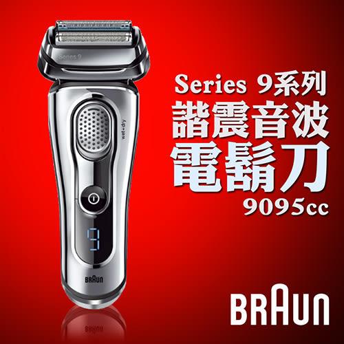 【德國百靈Braun】Series 9系列諧震音波電鬍刀9095cc