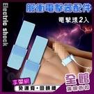 虐戀精品 主僕遊戲 調教道具 情趣用品 Electric shock 脈衝電擊器配件-藍色電擊環2只