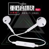 雙耳無線運動藍芽耳機入耳塞式立體聲通用型【新店開張8折促銷】