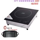 【原廠公司貨+贈超值烤盤】SPT SR300T / SR-300T 商業用變頻電磁爐 220V