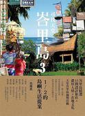 (二手書)尋找天堂峇里島(3): 1/2的島嶼生活提案