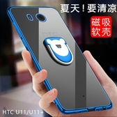 全館83折 HTC U11手機殼U11 透明硅膠女全包軟殼HTC U11plus手機保護套薄男