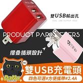 迷你雙USB電源充電頭 防火外殼 豆腐頭 快充頭 充電頭 2.4A 12W 雙USB【Z210401】