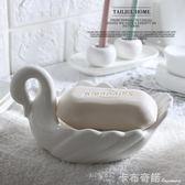 皂盒簡約陶瓷 肥皂盒 瀝水創意香皂碟香皂盒置物碟天鵝506 卡布奇諾