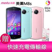 分期0利率 Meitu M8s 標準版 5.2吋 64G 自拍神機 智慧型手機 贈『快速充電傳輸線*1』