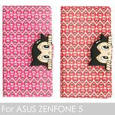 里和Riho 華碩ASUS ZENFONE 5 專用 原子小金剛ASTRO BOY花版可直立書本式手機皮套 手機套