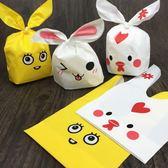 烘焙餅干包裝袋兔耳朵包裝袋雪花酥可愛糖果袋/點心袋/面包袋150個 時尚芭莎鞋櫃