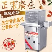 廣東抽屜式腸粉機商用多層全自動節能一抽一份燃氣蒸爐機蒸盤蒸粉MBS『潮流世家』
