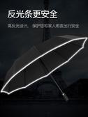 全自動雨傘s男女反向傘黑科技摺疊大號學生帥氣晴雨兩用超大定制  喵小姐