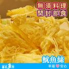 【台北魚市】✦拆開即食✦魷魚絲 100g±10%