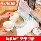 裝米桶防蟲防潮密封家用儲米箱20斤裝米缸面粉儲存罐密封桶收納盒 ATF錢夫人小鋪