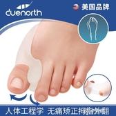 腳趾矯正器拇指外翻分趾分離器男女大腳骨母趾頭可以穿鞋 【極速出貨】