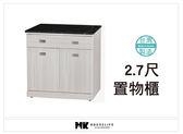 【MK億騰傢俱】AS144-01 雪松2.7尺置物櫃(含石面)