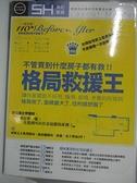 【書寶二手書T9/建築_DJA】格局救援王:不管買到什麼房子都有救_SH美化家庭編輯部