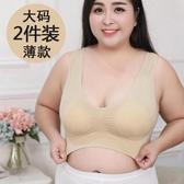 大碼胸罩200斤胖mm薄款背心運動媽媽內衣文胸無鋼圈中老年人夏季  S-5XL 海港城
