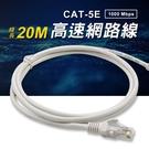 【線長20M】Cat.5E 高速網路線 網路線 1000Mbps 乙太網路線 CAT5E 家用寬頻網路線