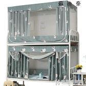 蚊帳學生宿舍床簾全封閉女寢室上鋪下鋪遮光兩用一體式帶支架一套 igo快意購物網