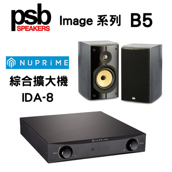 Nuprime 美國 IDA-8 綜合擴大機 + PSB 加拿大 Image系列 B5 書架型喇叭【公司貨+免運】