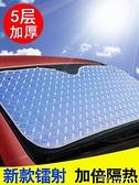 整車防曬(7件套)汽車遮陽板防曬隔熱簾遮陽擋小車車窗前擋風玻璃igo