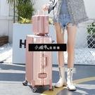 拉桿箱網紅復古子母鋁框行李箱女萬向輪男旅行箱子密碼登機箱韓版 小確幸