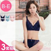 峰華迷戀系列(B-E)蠶絲嫩白蕾絲包覆成套 內衣+內褲 (3套組)【Daima黛瑪】