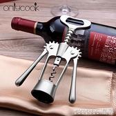 開瓶器onlycook 紅酒開瓶器 多功能葡萄酒開酒器 鋼啟瓶器起瓶器瓶起子 晶彩 99免運
