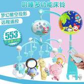 床鈴 兒童床鈴0-1歲玩具3-6-12個月新生寶寶音樂旋轉床頭掛件搖鈴益智【快速出貨八折搶購】