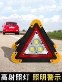 汽車三角架警示燈車載