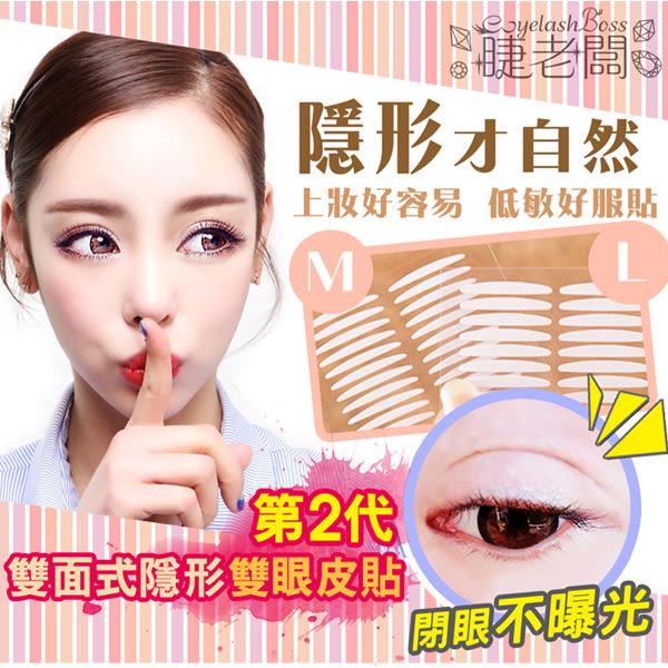 睫老闆美妝百貨 D159D160第二代雙面式隱形雙眼皮貼(M96回/L90回)兩款可選【小三美日】