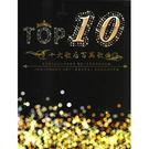 十大歌后百萬精選 (10CD)