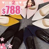 任選2雙788包鞋韓版包鞋氣質素色素面尖頭低跟淑女鞋【02S9865】
