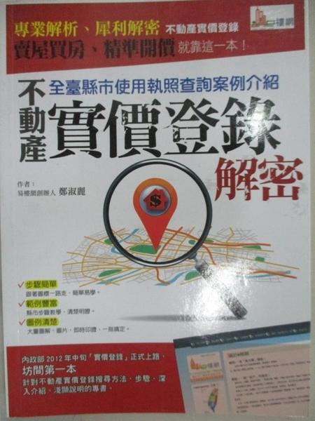 【書寶二手書T7/投資_DJO】不動產實價登錄解密_鄭淑麗