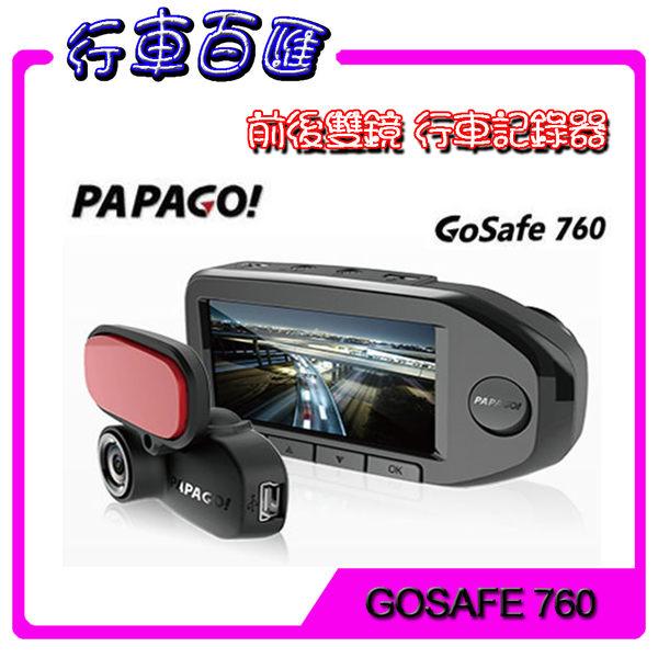 【送32G+GTM202】 PAPAGO GOSAFE 760 前後雙鏡 行車記錄器 另售 MIO MIVUE 618D 688D