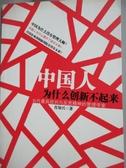 【書寶二手書T8/財經企管_WDB】中國人為什麼創新不起來_簡體書