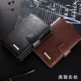 大容量時尚錢包男士三折護照夾多功能豎款錢夾護照位多卡位包 DJ627『美鞋公社』