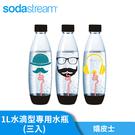 【Sodastream】原廠水瓶/寶特瓶 水滴型專用水瓶 1L 三入 (嬉皮士)