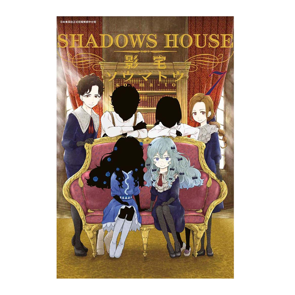 SHADOWS HOUSE影宅(7)