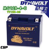 【總代理】DYNAVOLT藍騎士MG12B-4-C奈米膠體電池/機車電瓶