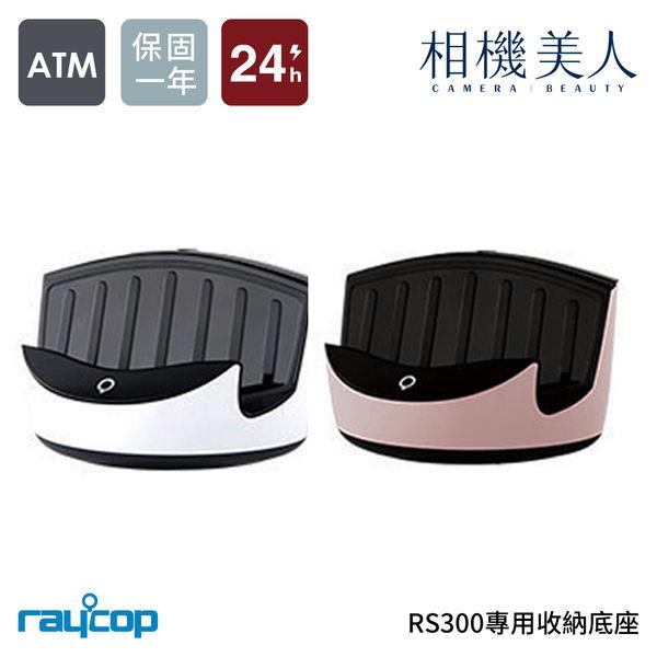 RAYCOP RS300 專用收納底座 RS300