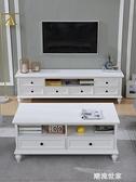 美式實木電視櫃茶幾組合輕奢客廳地櫃白色歐式整裝小戶型電視機櫃MBS『潮流世家』
